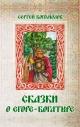 Сказки о Егоре-богатыре